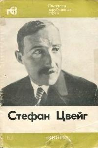 Стефан Цвейг. Биобиблиографический указатель