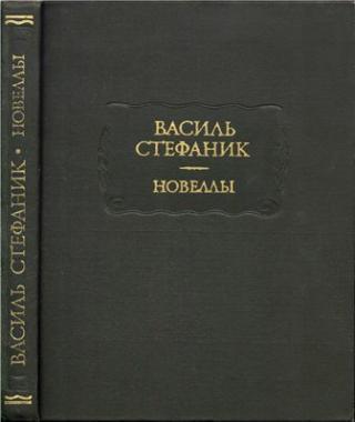 Стефаник Василь. Новеллы