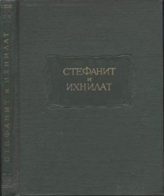 Стефанит и Ихнилат. Средневековая книга басен по русским рукописям XV—XVII веков