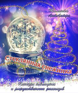 Стеклянная снежинка (вне конкурса) (СИ)