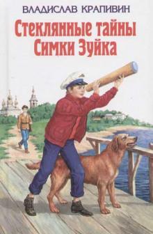 Стеклянные тайны Симки Зуйка