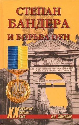 Степан Бандера и борьба ОУН