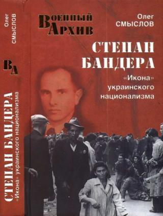 Степан Бандера. «Икона» украинского национализма