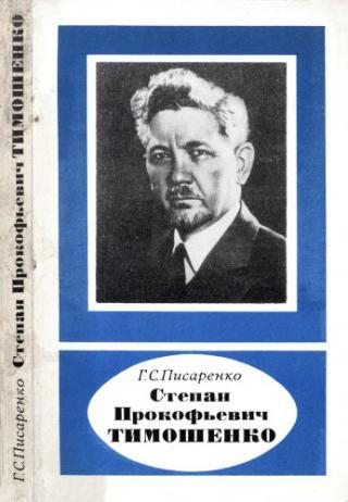 Степан Прокофьевич Тимошенко (1878-1972)