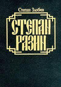 Степан Разин. Книга первая