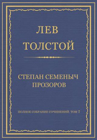 Степан Семеныч Прозоров