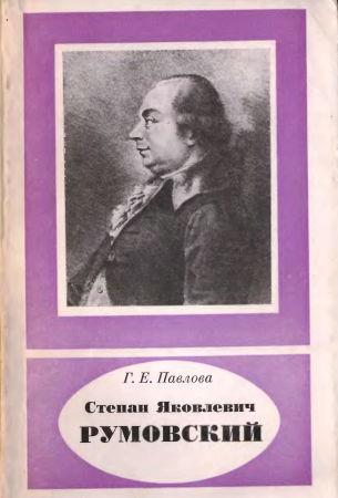 Степан Яковлевич Румовский (1734-1812)