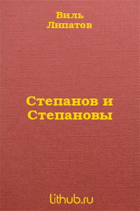Степанов и Степановы