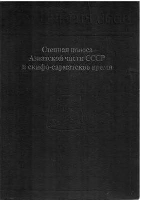 Степная полоса Азиатской части СССР в скифо-сарматское время