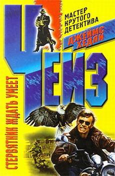 Стервятник ждать умеет [The Vulture Is a Patient Bird, 1969]