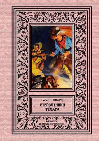 Стервятники Техаса