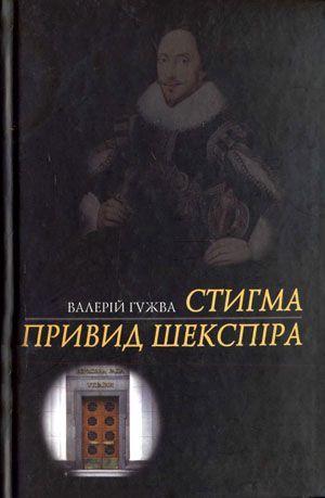 Стигма