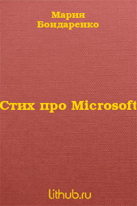 Стих пpо Microsoft