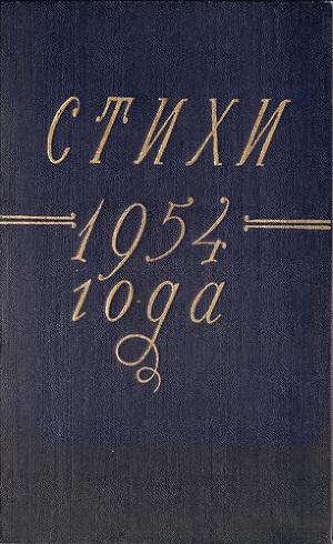 Стихи 1954 года