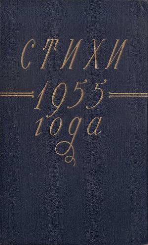 Стихи 1955 года