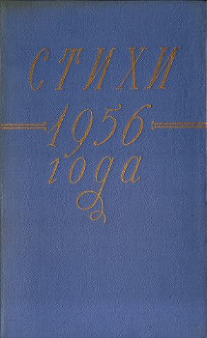 Стихи 1956 года