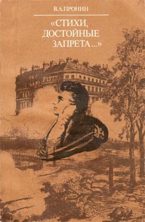 «Стихи, достойные запрета...»: Судьба поэмы Г.Гейне «Германия. Зимняя сказка».