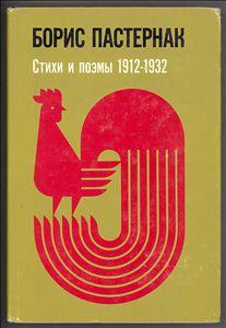 Стихи  и  поэмы  1912 - 1932