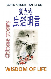 Стихи на китайском с переводом на английский