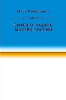 Стихи о Родине Матери-России