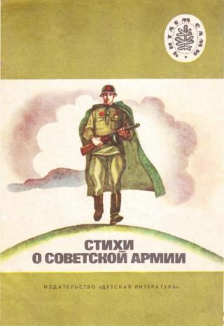 Стихи о Советской Армии (Сборник)