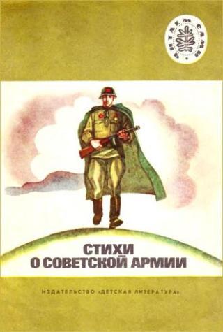 Стихи о советской армии
