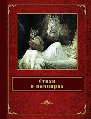 Стихи о вампирах [антология]