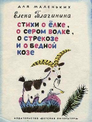 Стихи о ёлке, о сером волке, о стрекозе и о бедной козе