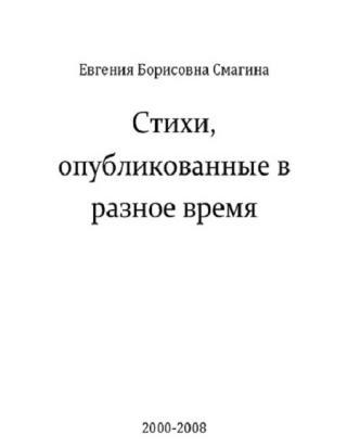 Стихи, опубликованные в разное время