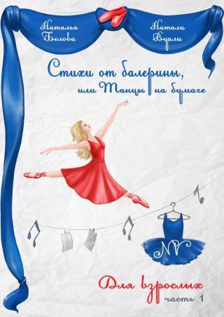 Стихи от балерины, или Танцы на бумаге. Для взрослых. Часть 1