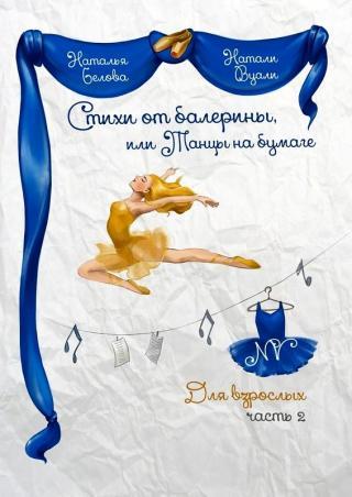 Стихи от балерины, или Танцы на бумаге. Для взрослых. Часть 2