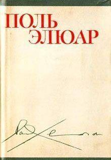 Стихи (перевод М. Н. Ваксмахера)