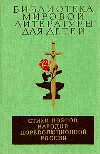 Стихи поэтов народов дореволюционной России