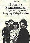 Стихи Виталия Калашникова, которые очень нравятся Бакшутову,  Давыдову и Маше