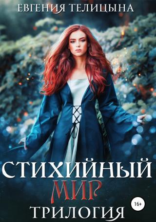 Стихийный мир. Трилогия [publisher: SelfPub.ru]