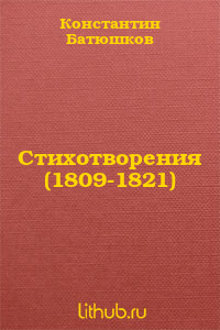 Стихотворения (1809-1821)