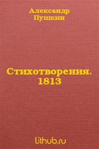 Стихотворения. 1813