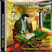 Стихотворения 1814-1836 гг.