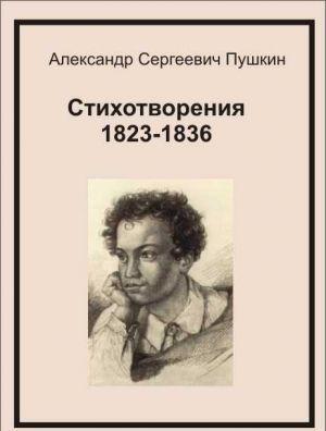 Стихотворения 1823-1836
