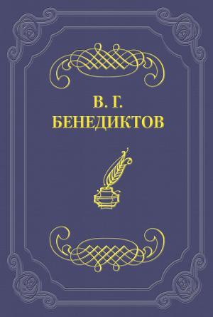 Стихотворения 1838–1846 годов, не включавшиеся в сборники