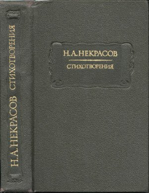Стихотворения, 1856