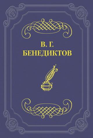 Стихотворения 1859–1860гг.
