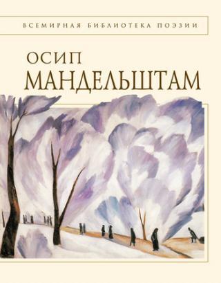 Стихотворения (1908-1937)