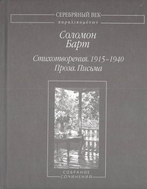 Стихотворения. 1915-1940 Проза. Письма. Собрание сочинений