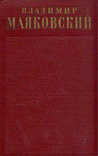 Стихотворения (1922 - февраль 1923)