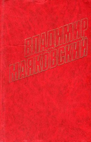 Стихотворения (1923)
