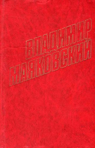 Стихотворения (1926)