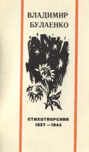 Стихотворения. 1937-1944