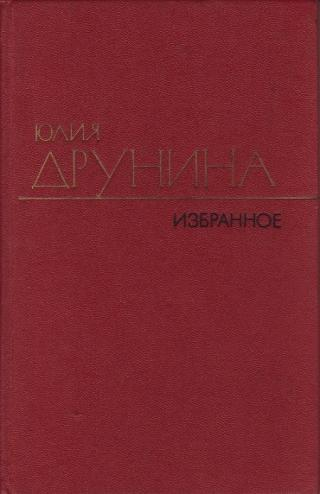 Стихотворения (1942–1969)