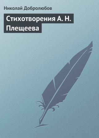 Стихотворения А. Н. Плещеева